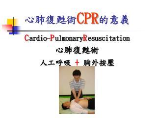 心肺復甦術 CPR 的意義