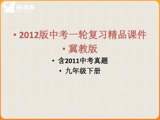 2012 版中考一轮复习精品课件 冀教版 含 2011 中考真题 九年级下册