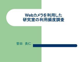 Web カメラを利用した 研究室の利用頻度調査