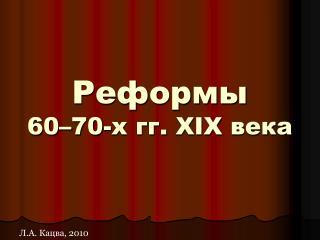 Реформы 60–70-х гг. XIX века