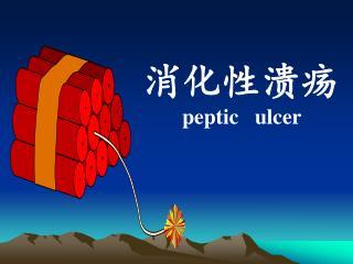 消化性溃疡 peptic ulcer