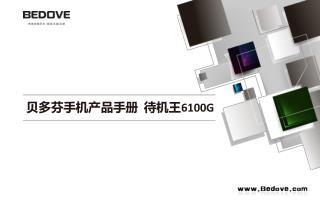 贝多芬手机产品手册 待机王 6100G