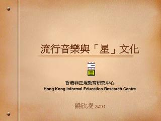 Hong Kong Informal Education Research Centre zero