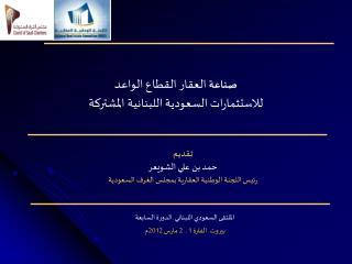 صناعة العقار القطاع الواعد للاستثمارات السعودية اللبنانية المشتركة