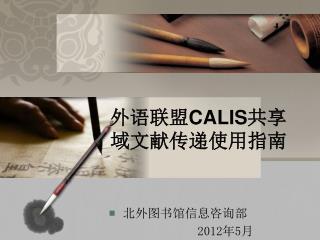 外语联盟 CALIS 共享域文献传递使用指南