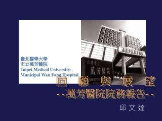 ?????? ?????? Taipei Medical University- Municipal Wan Fang Hospital