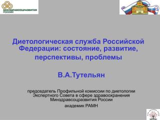 Диетологическая служба Российской Федерации: состояние, развитие, перспективы, проблемы