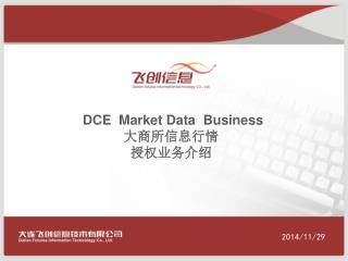 DCE Market Data Business 大商所信息行情 授权业务介绍