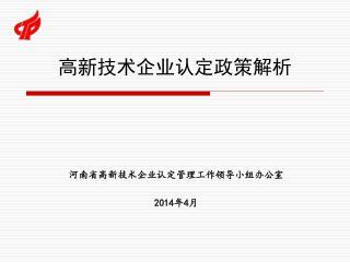 高新技术企业认定政策解析