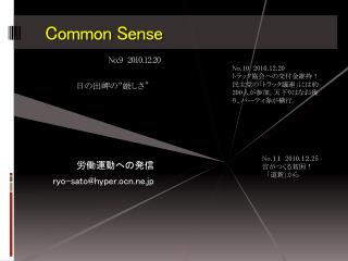 Common Sense No.9 2010. 12 .20