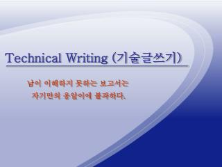Technical Writing  ( ????? ) ?? ???? ??? ????            ???? ???? ???? .