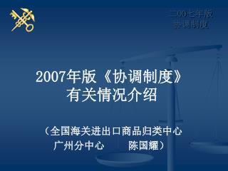 2007 年版 《 协调制度 》 有关情况介绍