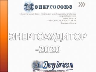 ЭНЕРГОАУДИТОР-2020