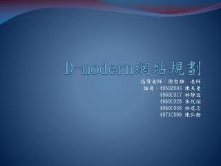 D-modern 網站規劃