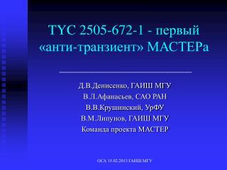 TYC 2505-672-1 - первый «анти-транзиент» МАСТЕРа