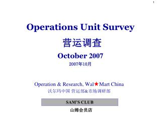 Operations Unit Survey 营运调查 October  2007  2007 年 10 月