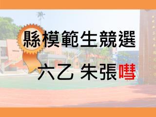 縣模範生競選 六 乙 朱 張 嘒