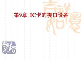第 9 章 IC 卡的接口设备
