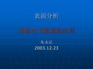 表面分析 俄歇电子能谱的应用