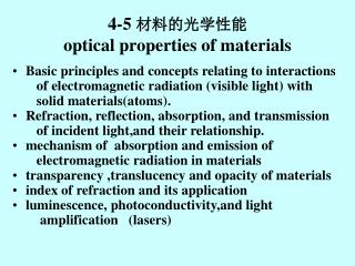 4-5  材料的光学性能 optical properties of materials