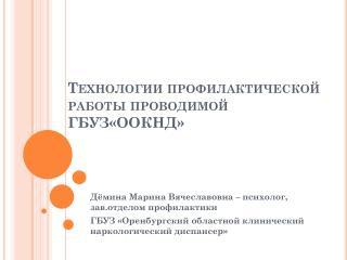 Технологии профилактической работы проводимой ГБУЗ«ООКНД »
