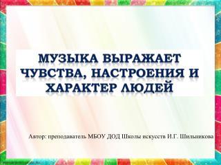 Автор: преподаватель МБОУ ДОД Школы искусств И.Г. Шильникова