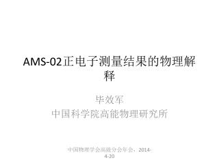 AMS-02 正电子测量结果的物理解释