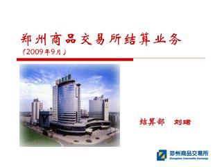 郑州商品交易所结算业务 ( 2009 年 9 月)