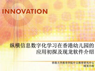 纵横信息数字化学习在香港幼儿园的 应用初探及现龙软件介绍