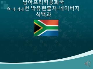 남아프리카공화국 6-4 44 번  박유현출처 - 네이버지식백과