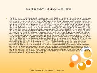 粒線體基因與甲狀腺疾病之相關性研究