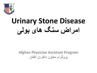 Urinary Stone Disease امراض سنگ های بولی
