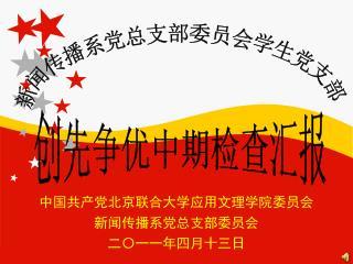 中国共产党北京联合大学应用文理学院委员会 新闻传播系党总支部委员会 二〇一一年四月十三日