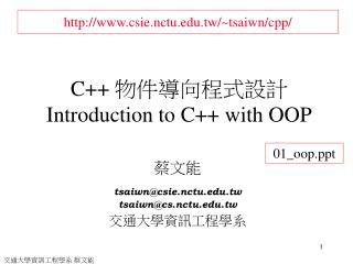 C++  ???????? Introduction to C++ with OOP