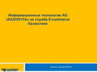 Астана, 20 мая 2014 г.