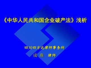 《 中华人民共和国企业破产法 》 浅析