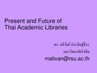 Present and Future of  Thai Academic Libraries