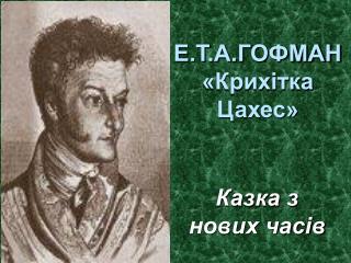 Е.Т.А.ГОФМАН «Крихітка Цахес»