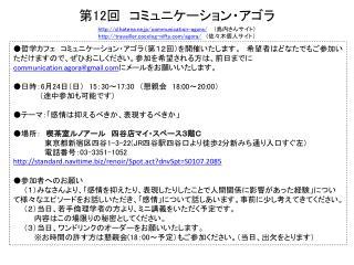 第 12 回  コミュニケーション・アゴラ d.hatena.ne.jp/communication-agora/  (島内さんサイト)