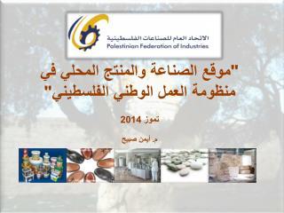 """""""موقع الصناعة والمنتج المحلي في منظومة العمل الوطني الفلسطيني"""" تموز 2014 م. أيمن صبيح"""
