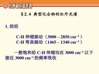 §2.4 典型化合物的红外光谱