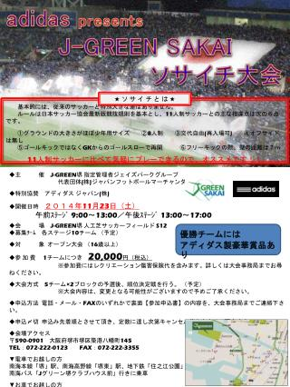 基本的には、従来のサッカーと特別大きな差はありません。   ルールは日本サッカー協会最新版競技規則を基本とし、 11 人制サッカーとの主な相違点は次の6点です。