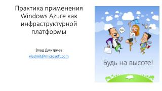 ???????? ?????????? Windows Azure ??? ???????????????? ?????????