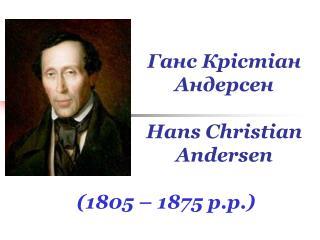 Ганс Крістіан Андерсен Hans Christian Andersen