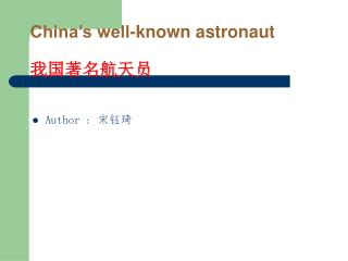 China's well-known astronaut 我国著名航天员