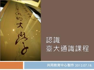 共同教育中心製作 2012.07.18.