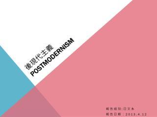 後 現代主義 Postmodernism