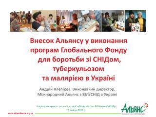 Національна  рада з питань протидії туберкульозу  та ВІЛ-інфекції / СНІДу 16  лютого 2012 р.