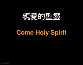 親愛的聖靈 Come Holy Spirit