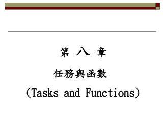 第 八 章   任務與函數 (Tasks and Functions)